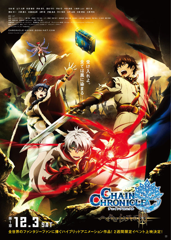 Image result for Chain Chronicle: Haecceitas no Hikari Chapter 1
