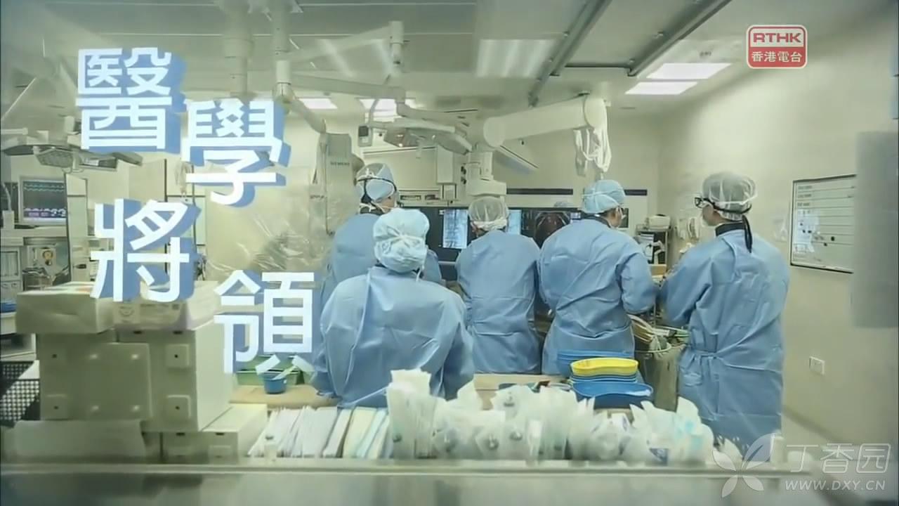 香港醫學紀錄短片 大醫之道 E03 醫學將領 - 心情驛站 -丁香園論壇