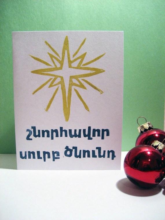 Items Similar To Armenian Greeting Card Merry Christmas