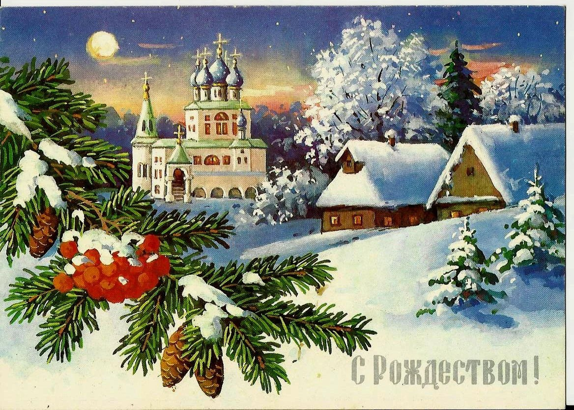 Christmas In Russia Vintage Russian Postcard Happy New Year