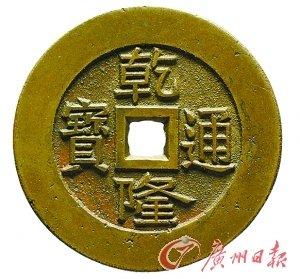 古錢幣並非越老越值錢 乾隆通寶十年價格漲20倍