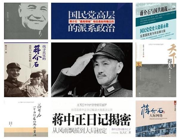 """蒋介石在中国大陆的""""三张面孔"""""""