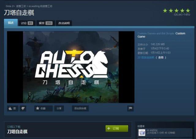 國人制作《刀塔自走棋》爆火 僅10天同時在線超10萬_游戲_騰訊網