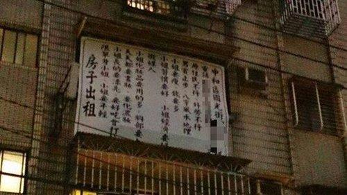 """臺灣""""奇葩""""租屋廣告:限單身女性 胸要大_房產成都站_騰訊網"""