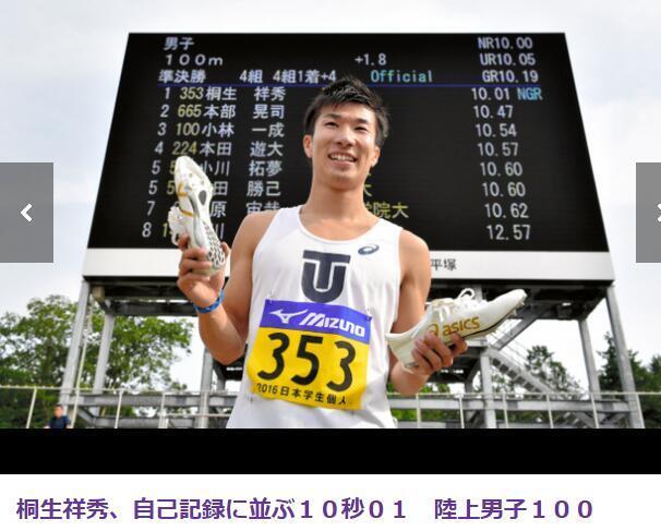 桐生祥秀險破10秒大關東洋 大關國內賽再次跑出10秒01 - 酒鬼體育網