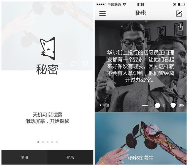 匿名社交應用Secret中文版上線中國區App Store | 氧分子網