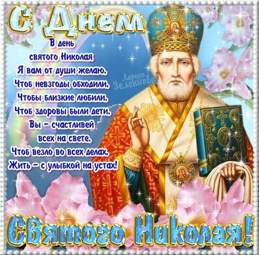 заявлений поздравления с днем ангела сыну николай чудотворец уже получило десятки