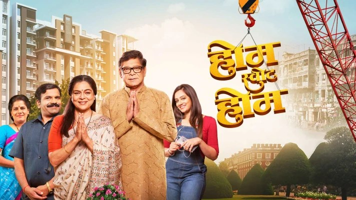 The top 10 actors and characters of sweet home (ranked cast in 2021). Home Sweet Home Full Movie Online In Hd In Marathi On Hotstar Us