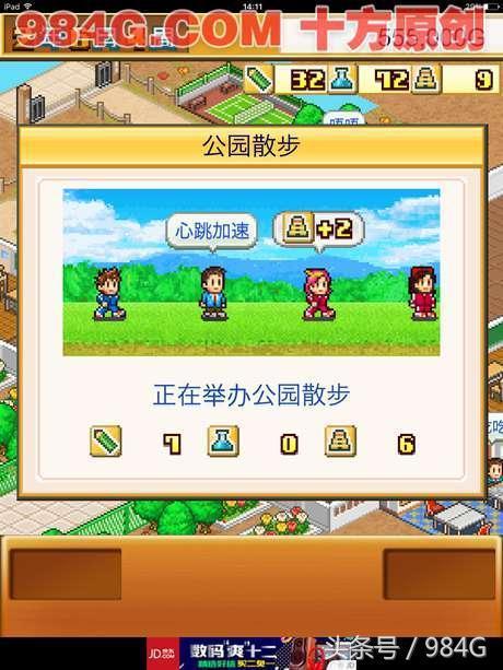 《口袋學院物語1》評測 唯一免費中文開羅遊戲|984G鑒定室 - 愛經驗