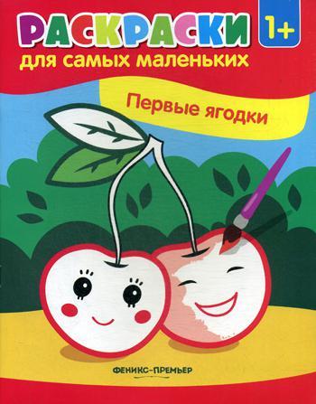 Книга «Первые ягодки: книжка-раскраска» - купить на ...