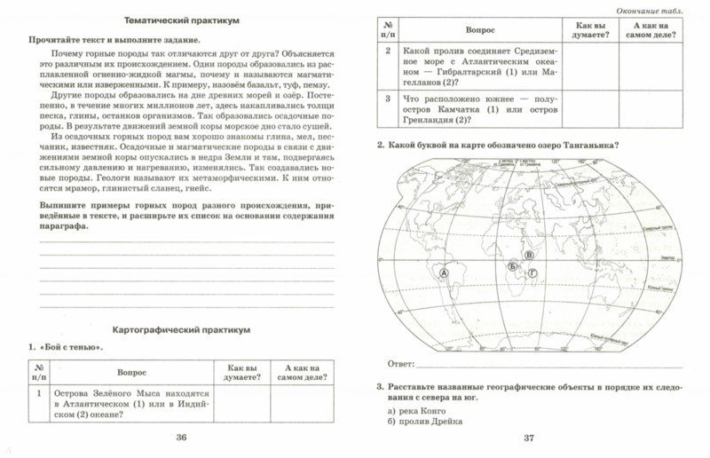 гдз по географии рабочая тетрадь 5-6 классов николина