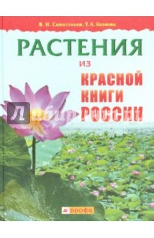 """Книга: """"Растения из Красной книги России"""" - Сивоглазов ..."""