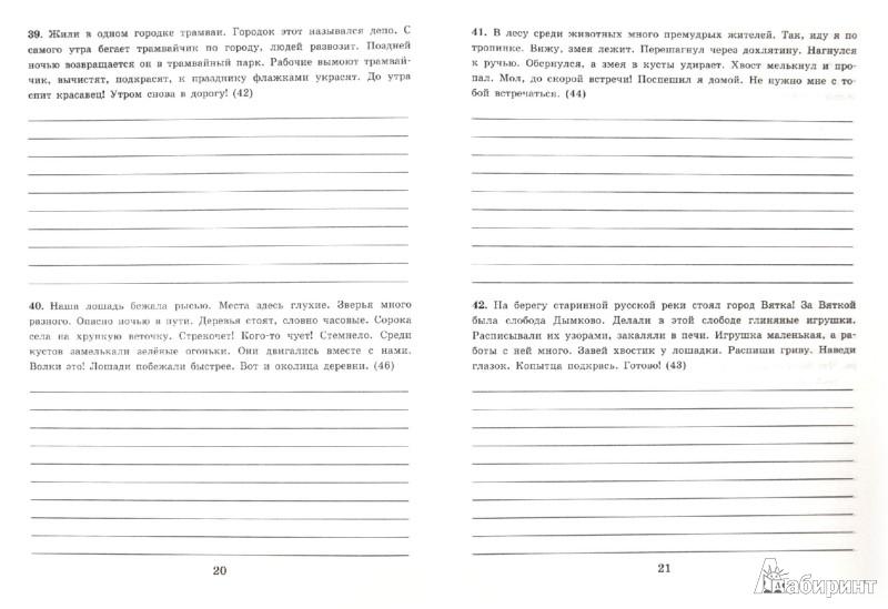 Контрольное списывание класс четверть  i1 wp com 1 labirint ru