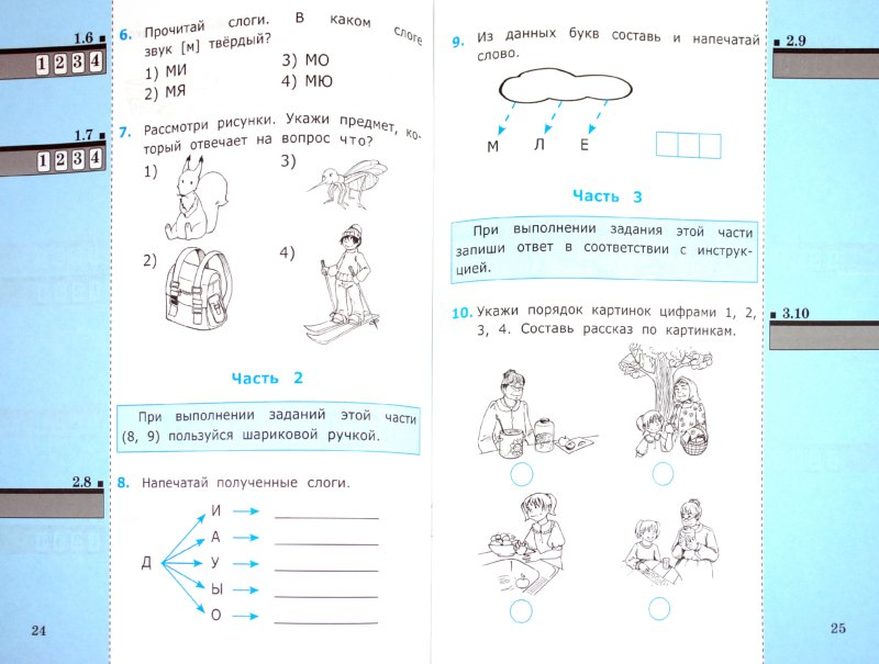 диктант по русскому языку 1 класс с знаком