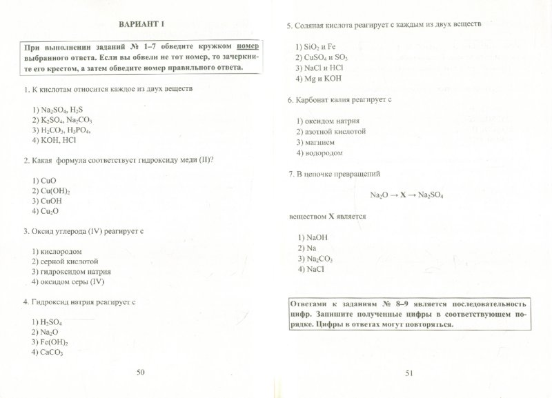 Итоговая контрольная работа химии 8 класс