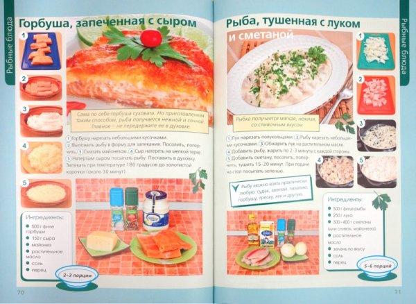 Иллюстрация 1 из 11 для Лучшие рецепты Анастасии ...