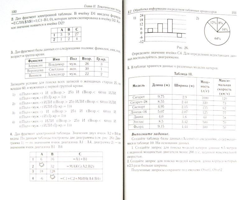 Гдз к учебнику по химии 11 класс габриелян о.с.2008