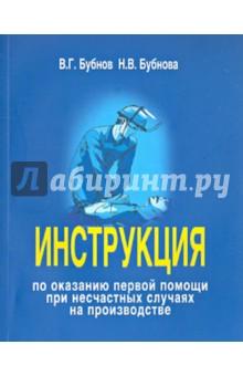 """Книга: """"Инструкция по оказанию первой помощи при ..."""