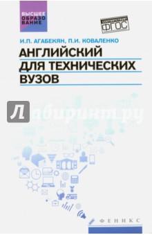 """Книга: """"Английский для технических ВУЗов. Учебное пособие ..."""