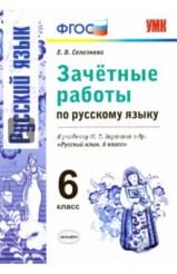 Картинки по запросу Селезнева зачетные работы по русскому языку