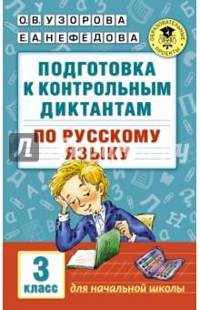 """Книга: """"Русский язык. 3 класс. Подготовка к контрольным ..."""