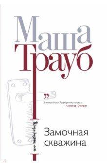"""Книга: """"Замочная скважина"""" - Маша Трауб. Купить книгу ..."""