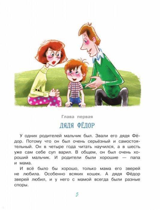 Дядя Фёдор, пёс и кот - Успенский Эдуард Николаевич ...