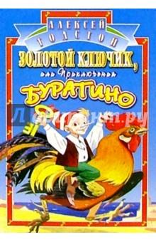 """Книга: """"Золотой ключик, или приключения Буратино ..."""