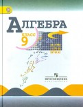 Макарычев, Миндюк - Алгебра. 9 класс. Учебник. ФГОС обложка книги
