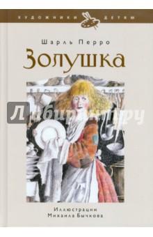 """Книга: """"Золушка, или Хрустальная туфелька"""" - Шарль Перро ..."""