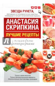 """Книга: """"Лучшие рецепты Анастасии Скрипкиной с пошаговыми ..."""