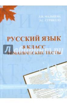 """Книга: """"Русский язык. 8 класс. Тематические тесты ..."""