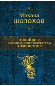 """Книга: """"Тихий Дон. Шедевр мировой литературы в одном томе ..."""