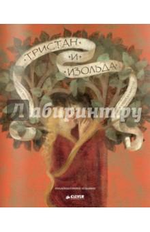 """Книга: """"Тристан и Изольда"""". Купить книгу, читать рецензии ..."""