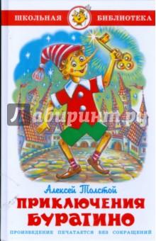 """Книга: """"Золотой ключик или приключения Буратино"""" - Алексей ..."""