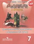 Ваулина, Подоляко - Английский язык.7 класс. Тренировочные упражнения в формате ОГЭ (ГИА) обложка книги