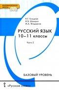 Гольцова, Шамшин - Русский язык. 10-11 классы. Базовый уровень. Учебник. В 2-х частях. Часть 2. ФГОС обложка книги