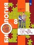 Драгомилов, Маш - Биология. 8 класс. Учебник. ФП обложка книги