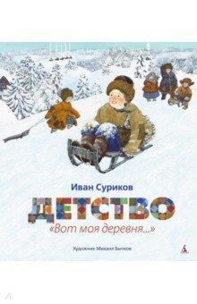 Иван Суриков: Детство. Вот моя деревня