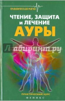 Книга quotЧтение защита и лечение ауры Практический курс
