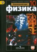 Мякишев, Буховцев - Физика. 10 класс. Учебник. Базовый уровень. ФГОС обложка книги