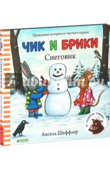 Аксель Шеффлер: Снеговик