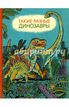 Такие разные динозавры