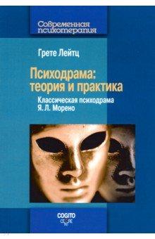 Книга quotПсиходрама Теория и практика Классическая