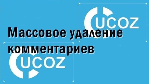Массовое удаление комментариев uCoz. Удаление спама и всех комментариев на сайте uCoz
