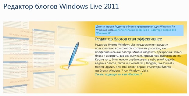 Использование Windows Live Writer для сайтов на Joomla