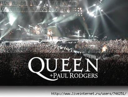 Queen 15е и 16е Обсуждение на LiveInternet