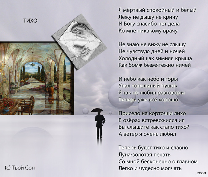 https://i1.wp.com/img1.liveinternet.ru/images/attach/c/1//60/528/60528251_Tiho.jpg