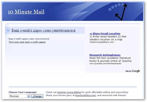 Анонимная почта за 10 минут.. Обсуждение на LiveInternet ...