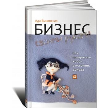 1396980140_96dpi_rgb_700_biznes_svoimi_rukami_obl_2013350x350 (350x350, 27Kb)